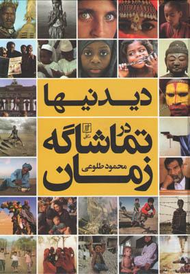 ديدنيها_در_تماشاگه_زمان