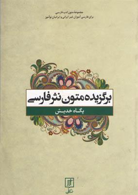برگزيده_متون_نثر_فارسي