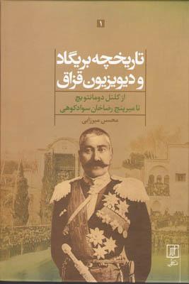 تاريخچه_بريگاد_و_ديويزيون_قزاق(2جلدي)_چ3