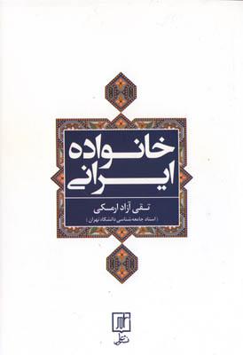 خانواده ايراني