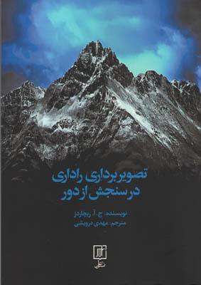 تصويربرداري_راداري_در_سنجش_از_دور