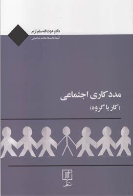 مددكاري_اجتماعي(كار_با_گروه)