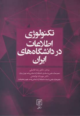 تكنولوژي_اطلاعات_در_دانشگاه_هاي_ايران