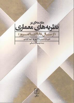 مقدمه_اي_بر_نظريه_هاي_معماري(از_سال1968تا_امروز)