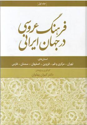 فرهنگ_عروسي_در_جهان_ايراني
