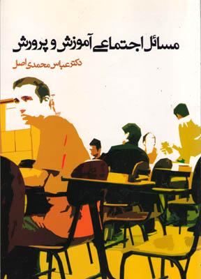 مسائل اجتماعي آموزش و پرورش