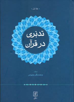 تدبري_در_قرآن_(دوجلدي)