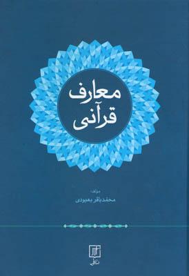 معارف_قرآني