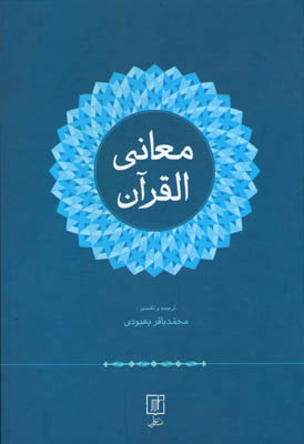 معاني_القرآن