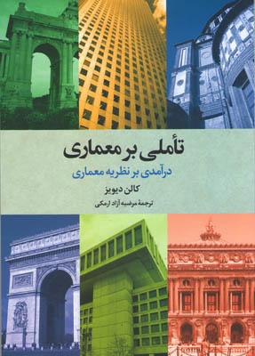 تاملي_بر_معماري_(درآمدي_بر_نظريه_معماري)