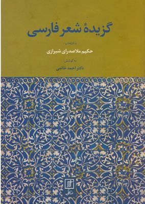 گزيده_شعر_فارسي