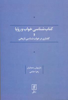 كتاب شناسي خواب و رويا