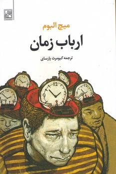 ارباب_زمان