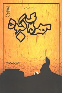 مهره_ي_كبود