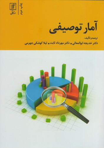 آمار_توصيفي