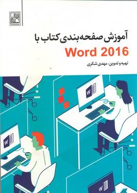 آموزش صفحه بندي كتاب با word 2016