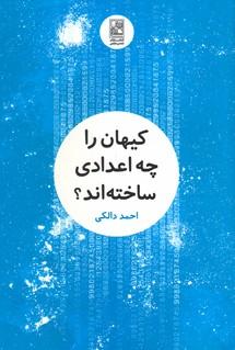 كيهان_را_چه_اعدادي_ساخته_اند_؟