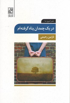 در_يك_چمدان_پناه_گرفته_ام