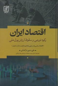 اقتصاد ايران(ركود تورمي و سقوط ارزش پول ملي)