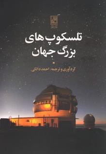 تلسكوپ هاي بزرگ جهان