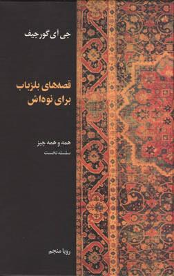 قصه هاي بلزباب براي نوه اش