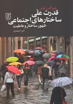 قدرت_علي_ساختارهاي_اجتماعي