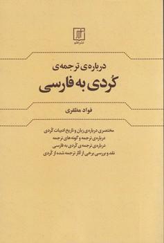 درباره_ترجمه_ي_كردي_به_فارسي