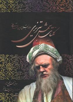 كليات شمس تبريزي (باقاب) وزيري