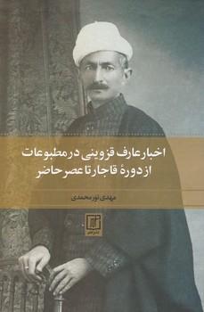 اخبار عارف قزويني در مطبوعات از دوره قاجار تا عصر حاضر