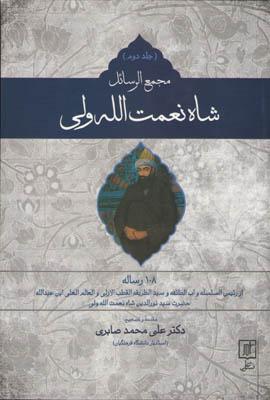 مجمع الرسائل شاه نعمت اللّه ولی(2 جلدی)