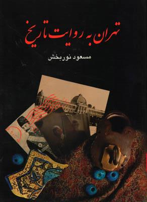 تهران به روایت تاریخ (4 جلدی)