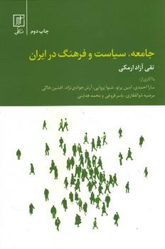 جامعه ، سیاست و فرهنگ در ایران
