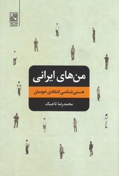 من هاي ايراني