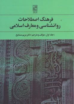 فرهنگ اصطلاحات روانشناسي و معارف اسلامي