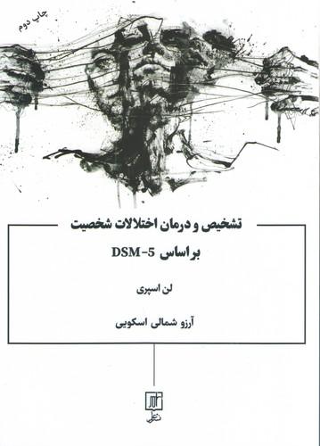 تشخيص و درمان اختلالات شخصيت بر اساس DSM-5