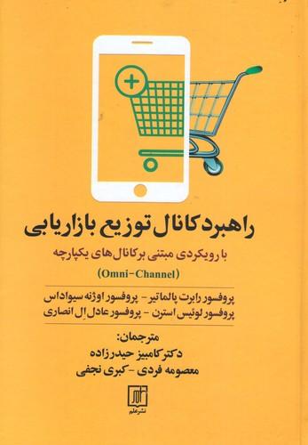 راهبرد کانال توزیع بازاریابی
