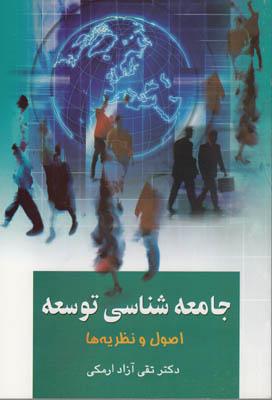 جامعه-شناسي-توسعه(اصول-و-نظريه-ها)