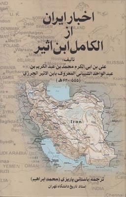اخبار ايران از الكامل ابن اثير